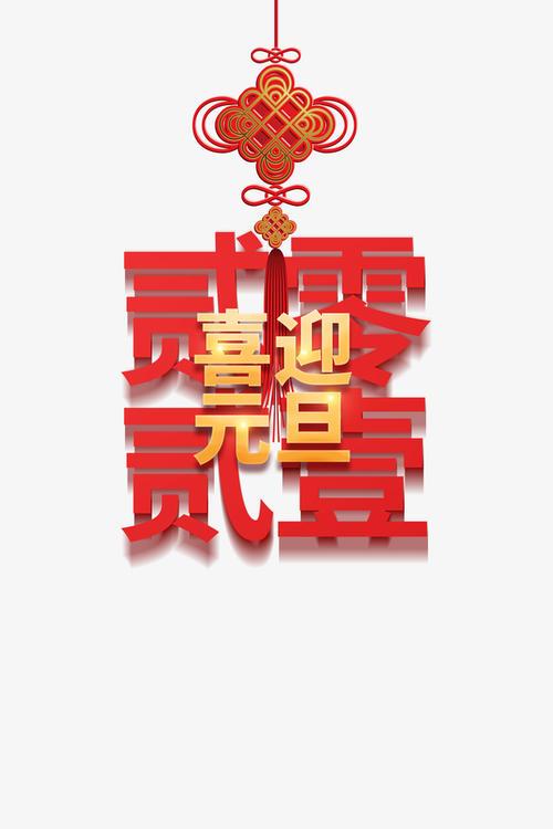 喜迎元旦2021中国结字体
