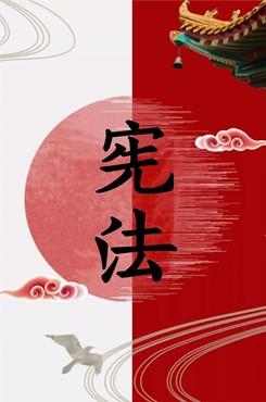 12月4日第七个国家宪法日