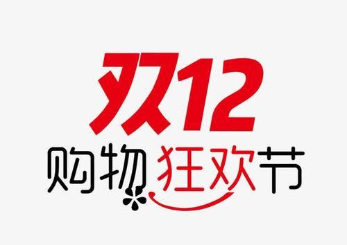 双12购物狂欢logo大图