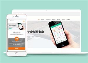 app开发公司网页设计html5模板