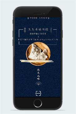 冬至水饺宣传海报
