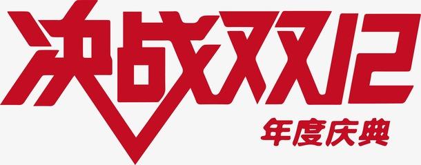 决战双12海报艺术字