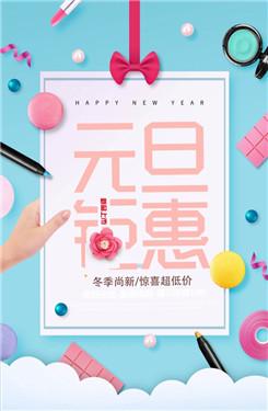 元旦钜惠pop海报