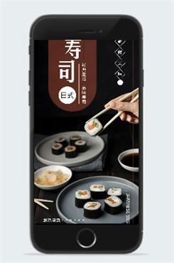 日式寿司料理美食海报