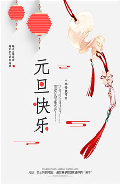 元旦快乐简约中国风节日海报