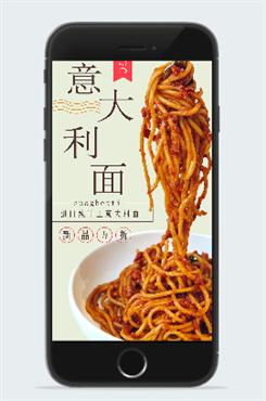 意面美食广告海报