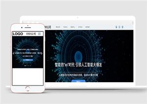 科技智能人工网站html5响应式模板