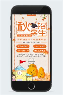 寒假班招生广告海报