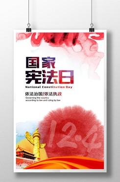 第七个国家宪法日海报