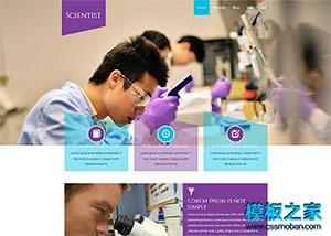 医疗科研机构html5模板