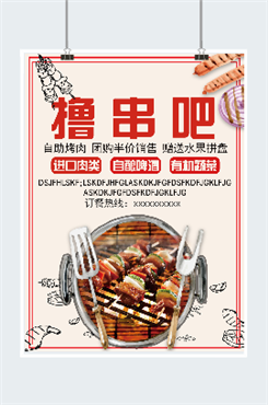 烧烤店海报