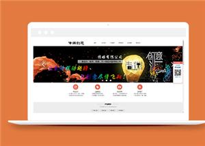 传媒广告设计公司网站织梦cms模板