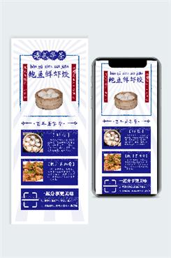港式早茶朋友圈宣传海报