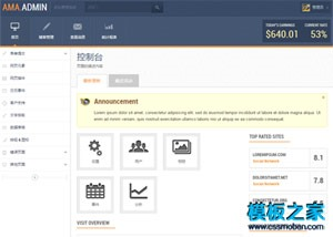admin后台管理系统模板