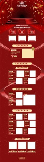天猫双十二预售电商首页模板