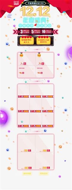 双十二美妆促销太阳城app手机版模板