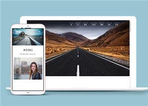 旅游博主个人网页HTML5模板