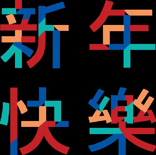 彩色矢量新年快乐字体