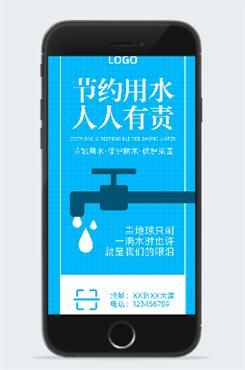 蓝色节约用水宣传海报