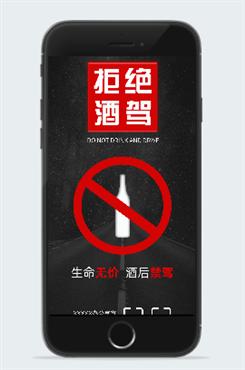 黑色系拒绝酒驾海报