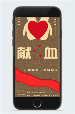 手绘无偿献血创意海报