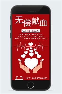 无偿献血宣传创意海报