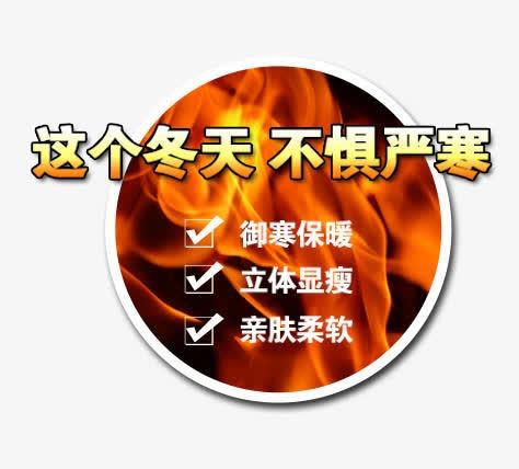 淘宝秋衣秋裤广告宣传语
