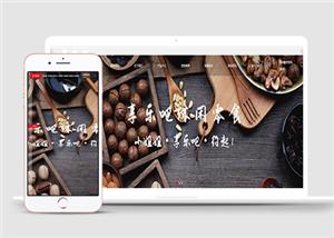休闲零食网站html5模板