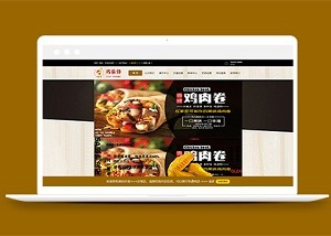 汉堡薯条餐饮类网站模板