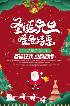 圣诞节商场超市促销海报