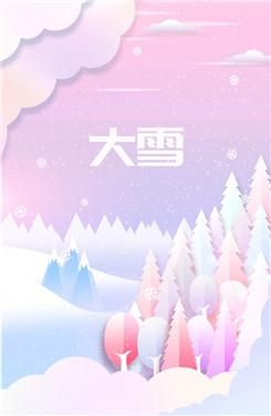 大雪节气朋友圈图片