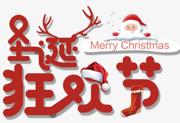 圣诞狂欢节logo
