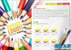 铅笔文具售卖网站模板