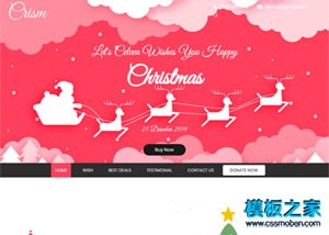 圣诞节活动专题网页模板