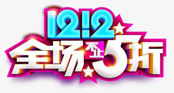 12.12促销字体