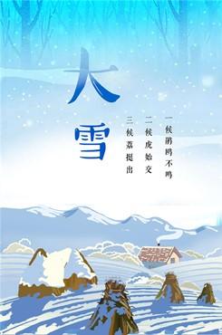 仲冬时节大雪节气海报