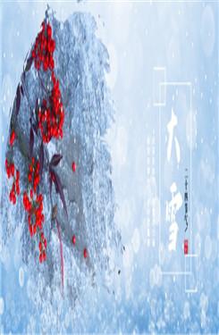 2020大雪节气祝福语图片