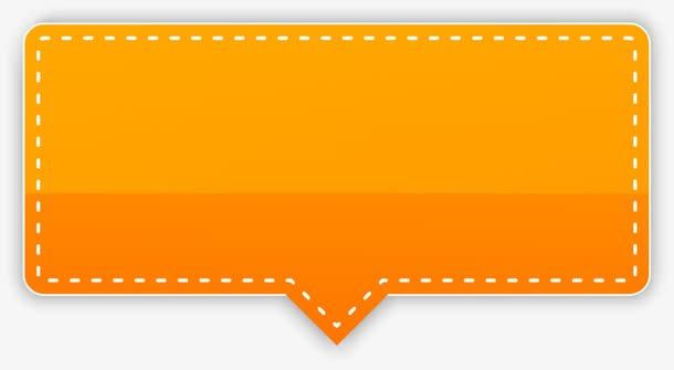 橙色空白对话框