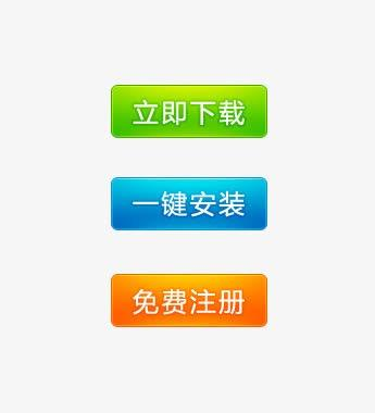 网页网站常用按钮图标