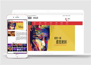 视觉设计企业通用html5模板