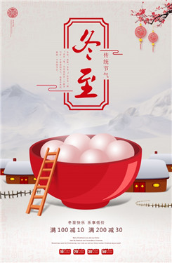 冬至吃汤圆海报图片