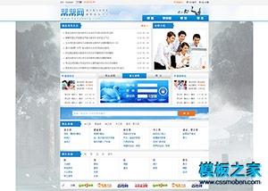 地方招聘信息网站html模板