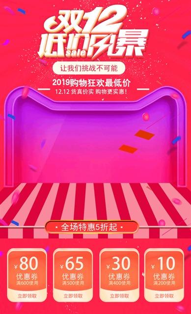 双十二预售开抢促销太阳城app手机版
