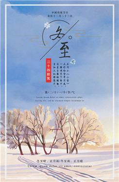 冬至房地产海报