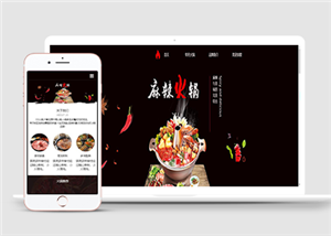 火锅餐饮通用HTML5网站模板