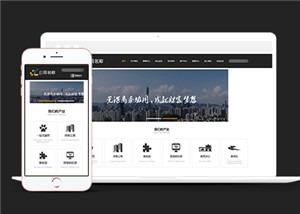 企业通用静态HTML网站模板