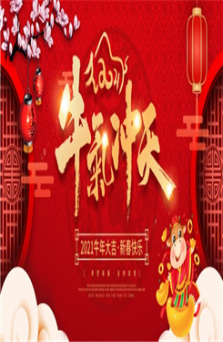 2021牛年大吉新春快乐图片