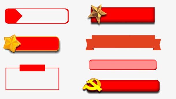 红色党建风标签框