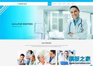 老年健康护理服务网站模板