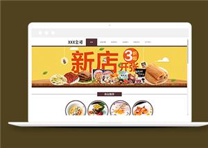牛排餐厅网页设计模板